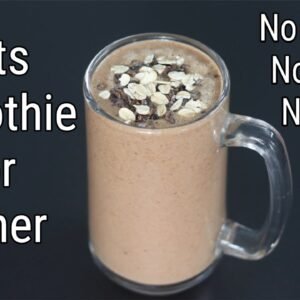 Oats Smoothie Recipe For Weight Loss  - No Banana - No Milk - No Sugar - Oats Smoothie For Dinner