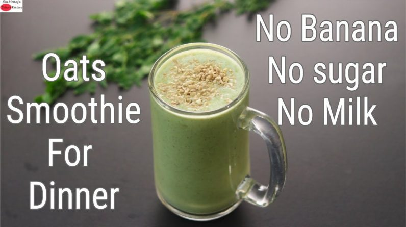 Oats Smoothie Recipe For Weight Loss - No Banana, No Milk, No Sugar - Oats Smoothie For Dinner